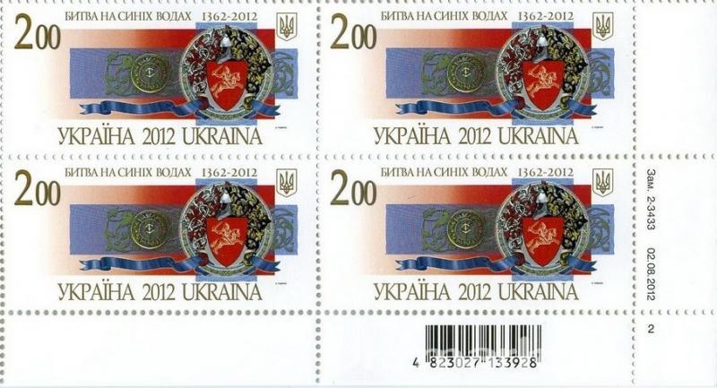 Фото Почтовые марки Украины, Почтовые марки Украины 2012 год 2012 № 1247 угловой квартблок почтовых марок Битва на Синих Водах