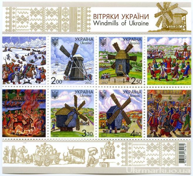 Фото Почтовые марки Украины, Почтовые марки Украины 2012 год 2012 № 1248-1251 (b106) художественный почтовый марочный блок Ветряные мельницы