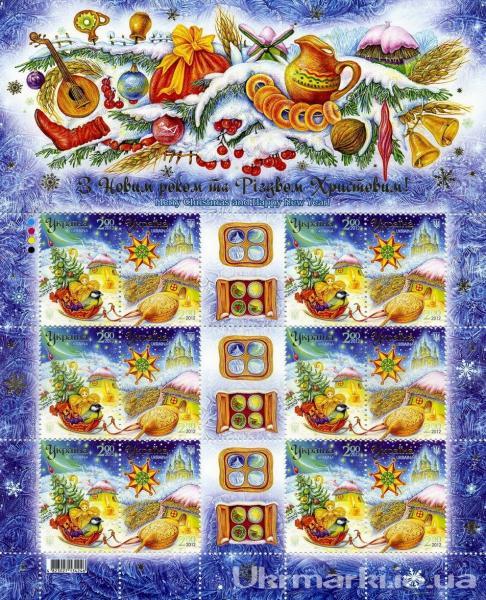 2012 № 1260-1261 почтовый марочный лист Новый год и Рождество