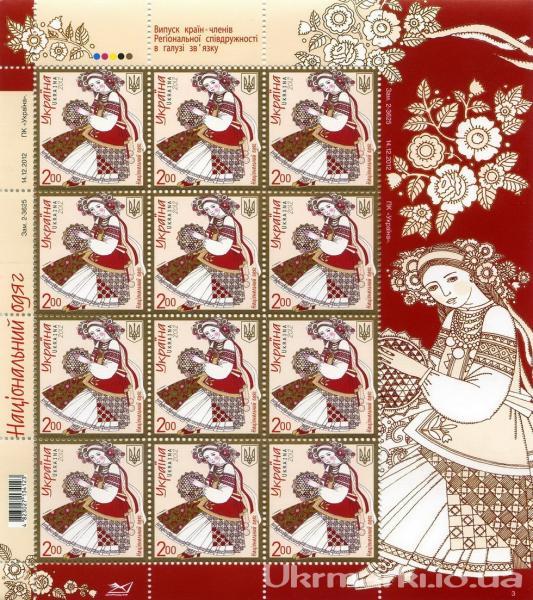 Фото Почтовые марки Украины, Почтовые марки Украины 2012 год 2012 № 1267 почтовый марочный лист Национальная одежда