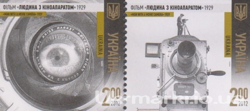 Фото Почтовые марки Украины, Почтовые марки Украины 2012 год 2012 № 1268-1269 сцепка почтовых марок Человек с киноаппаратом