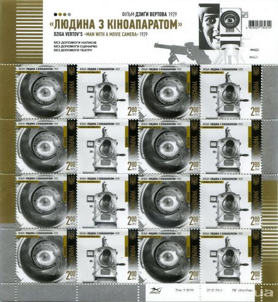 Фото Почтовые марки Украины, Почтовые марки Украины 2012 год 2012 № 1268-1269 почтовый марочный лист Человек с киноаппаратом