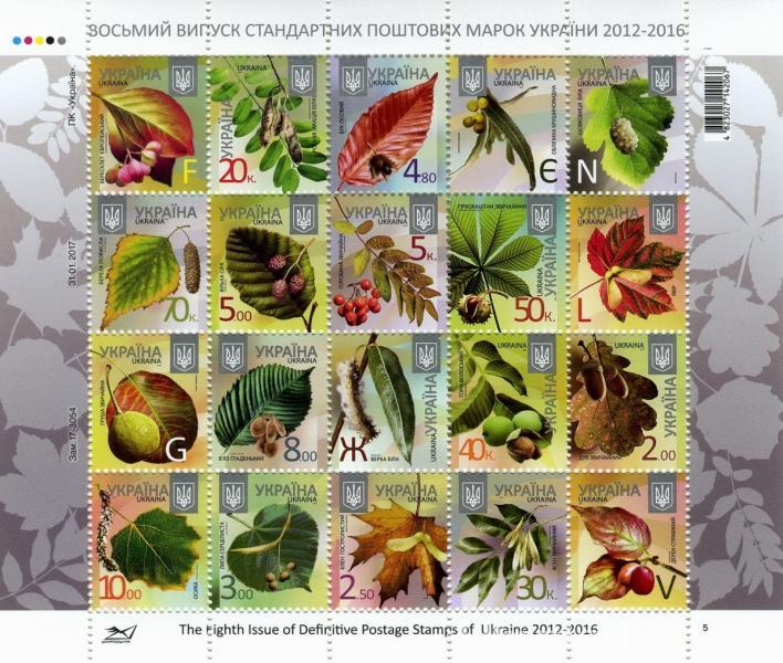 Фото Почтовые марки Украины, Почтовые марки Украины 2017  год 2017 № 1170-А малый лис почтовых марок восьмой стандарт 2012-2016