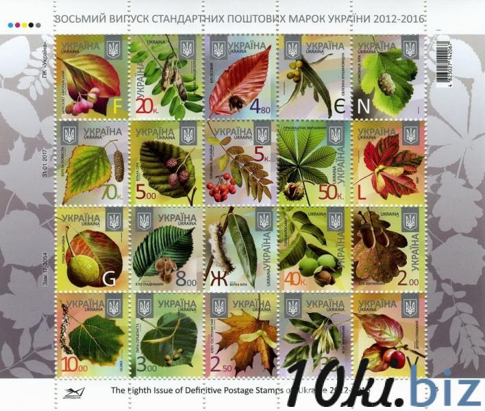 2017 № 1170-А малый лис почтовых марок восьмой стандарт 2012-2016