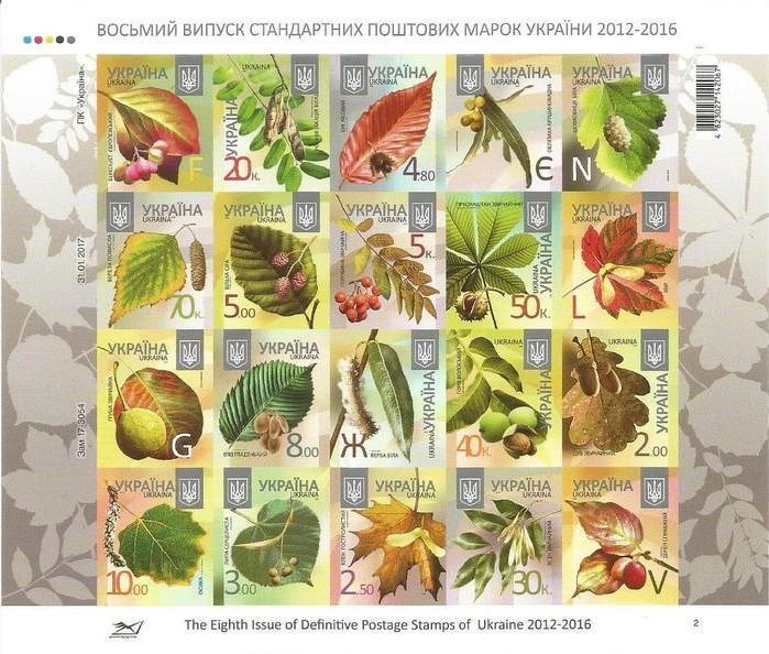 2017 № 1170-А малый лис почтовых марок восьмой стандарт 2012-2016 БЕЗ ПЕРФОРАЦИИ