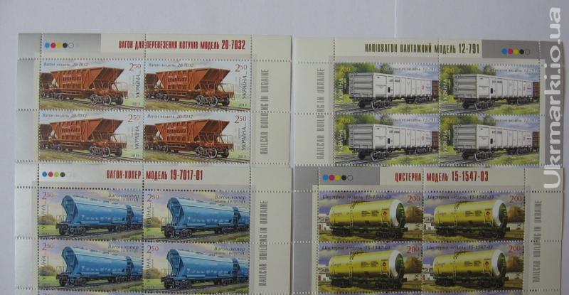 Фото Почтовые марки Украины, Почтовые марки Украины 2013 год 2013 № 1276-1279 квартблок почтовых марок Вагон-хопер модель 19-7017-01; наполвагон модель№12-791; цистерна модель№15-1547-03; цистерна модель№15-1547-03 с Купоном