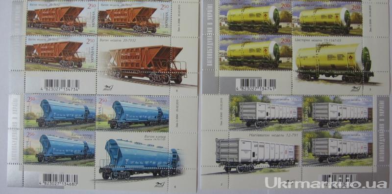 Фото Почтовые марки Украины, Почтовые марки Украины 2013 год 2013 № 1276-1279 СЕРИЯ почтовых марок Вагон-хопер модель 19-7017-01; наполвагон модель№12-791; цистерна модель№15-1547-03; цистерна модель№15-1547-03 с Купоном