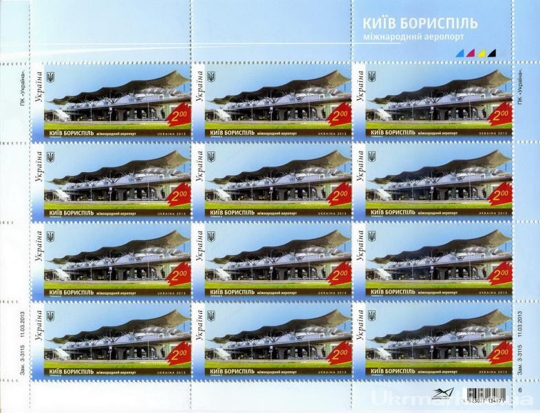 Фото Почтовые марки Украины, Почтовые марки Украины 2013 год 2013 № 1280 почтовый марочный лист Аэропорт Борисполь самолеты