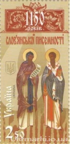 2013 № 1290 почтовая марка Святые Кирилл и Мефодий