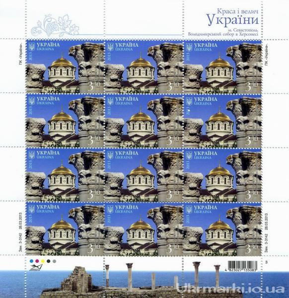 Фото Почтовые марки Украины, Почтовые марки Украины 2013 год 2013 № 1296 почтовый марочный лист Севастополь Владимирский собор
