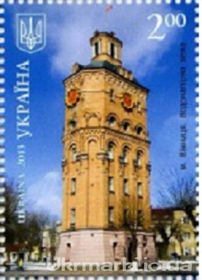 2013 № 1310 почтовая марка Винница - водонапорная башня