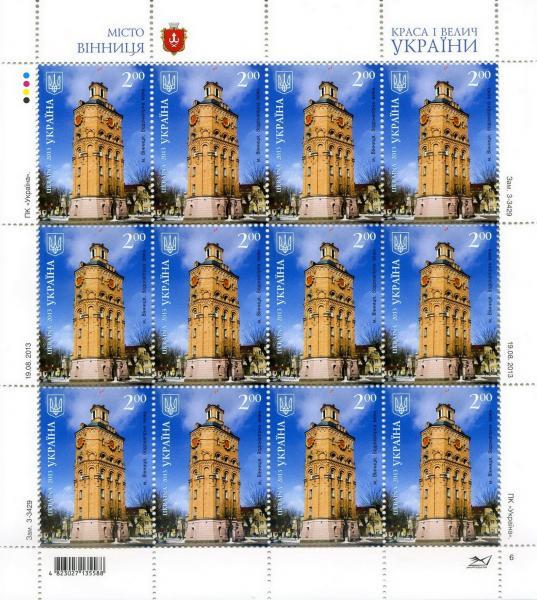2013 № 1310 почтовый марочный лист Винница - водонапорная башня