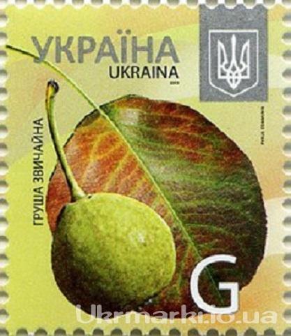 2013 № 1321 почтовая марка 8-стандарт G Груша обычная