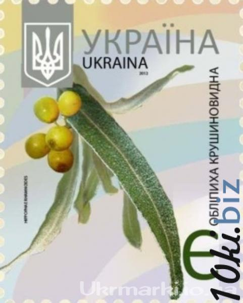 2013 № 1323 почтовая марка 8-стандарт Э Облепиха  , цена фото купить в Киеве. Раздел Филателия