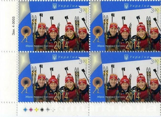 Фото Почтовые марки Украины, Почтовые марки Украины 2014 год 2014 № 1353 нижний левый квартблок почтовых марок Сборная по биатлону Спорт