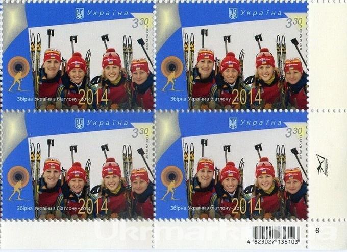 Фото Почтовые марки Украины, Почтовые марки Украины 2014 год 2014 № 1353 нижний правый квартблок почтовых марок Сборная по биатлону Спорт