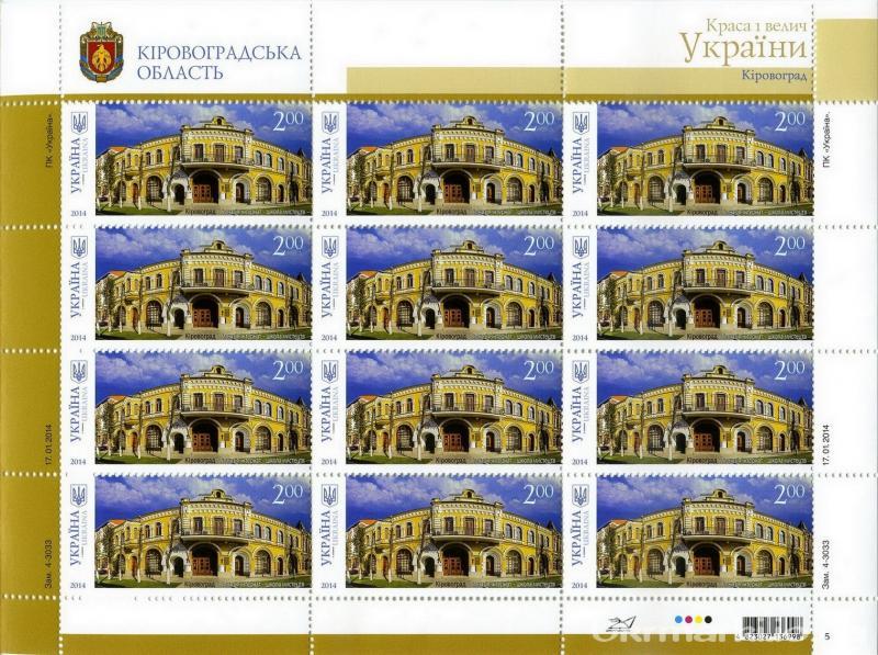 2014 № 1366 почтовый марочный лист Кировоград
