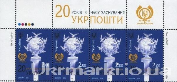 Фото Почтовые марки Украины, Почтовые марки Украины 2014 год 2014 № 1367 верхняя часть листа 20 лет Укрпочты