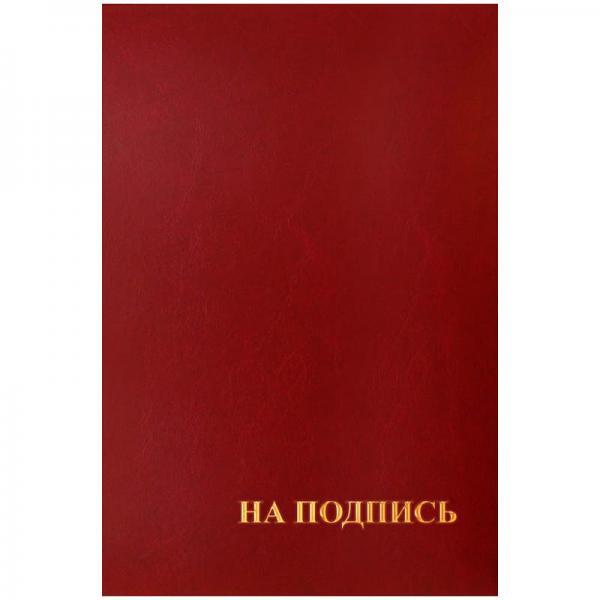 """Папка адресная """"На подпись"""" 220*310, бумвинил, индивидуальная упаковка"""