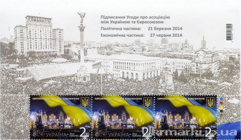2014 № 1383 верхняя часть листа почтовых марок Евромайдан Революция Достоинства
