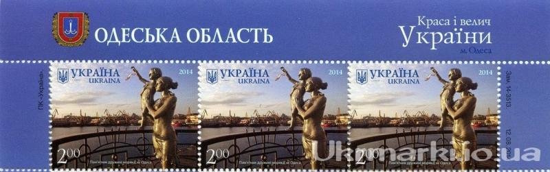 2014 № 1388 верхняя часть листа почтовых марок «Памятник жене моряка, г. Одесса»