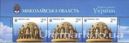2014 № 1393 верхняя часть листа «Памятник корабелам и флотоводцам г. Николаев»