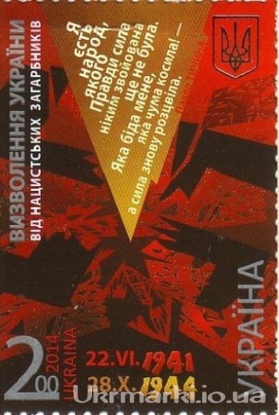 2014 № 1403 почтовая марка «Освобождения Украины от нацистских захватчиков. 22.VI.1941 – 28.X.1944»