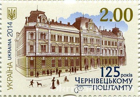 2014 № 1404 почтовая марка «125 лет Черновицком почтамта»