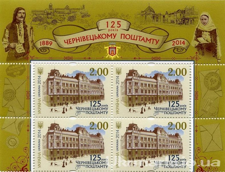 2014 № 1404 верхняя часть листа «125 лет Черновицком почтамта»