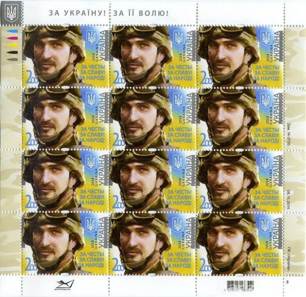 2014 № 1413 лист почтовых марок «За честь! За славу! За народ! »