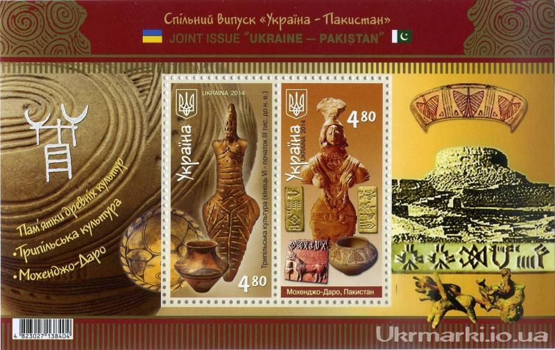 2014 № 1419-1420 (b 132) блок почтовых марок «Общий выпуск« Украина - Пакистан. Достопримечательности древних культур »