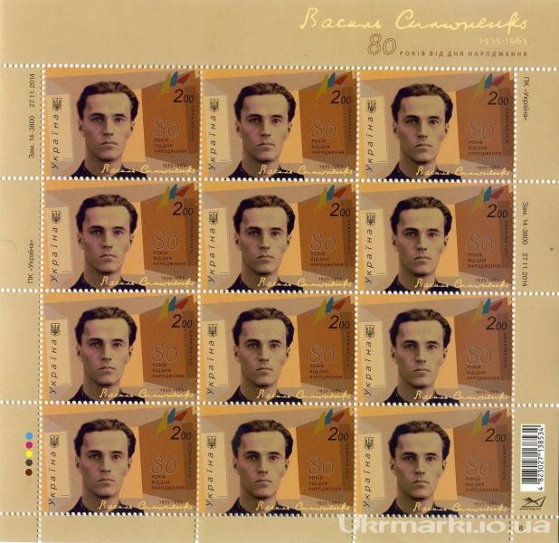 Фото Почтовые марки Украины, Почтовые марки Украины 2015 год 2015 № 1421 почтовый марочный лист 80 лет от дня рождения Василия Симоненко (советский поэт)
