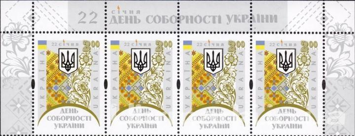 Фото Почтовые марки Украины, Почтовые марки Украины 2015 год 2015 № 1422 кварблок почтовых марок «22 января - День Соборности Украины»