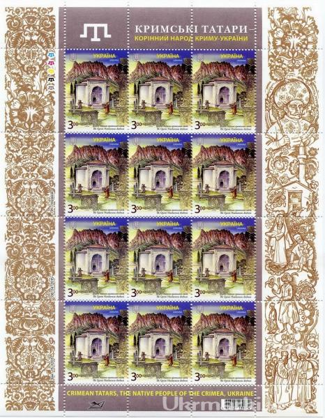 2015 № 1428 почтовый марочный лист «Крымские татары - коренной народ Крыма - Украина» «Дюрбе первых крымских ханов»