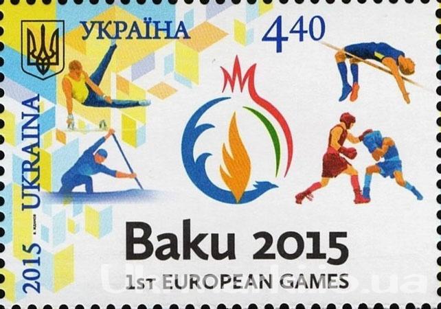 2015 № 1432 почтовая марка «И Европейские игры. Баку 2015 »