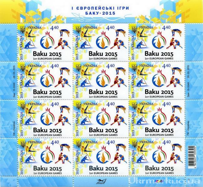 2015 № 1432 почтовый марочный лист «И Европейские игры. Баку 2015 »