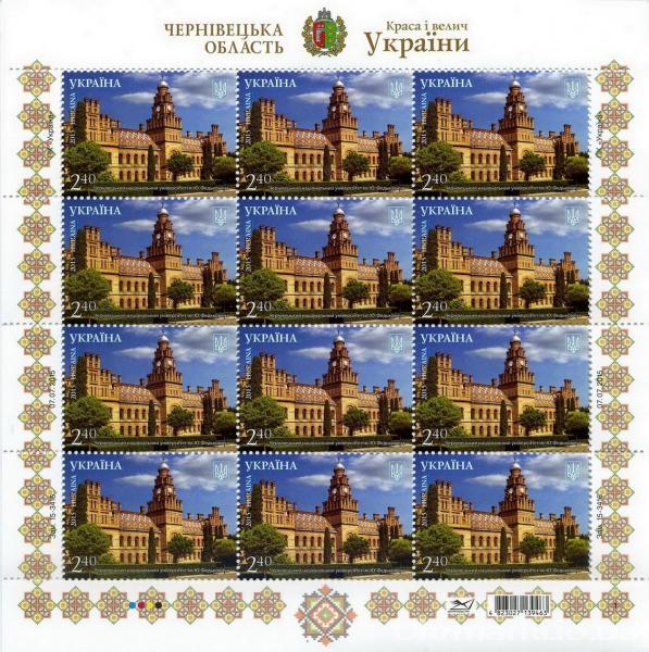 2015 № 1442 лист почтовых марок «Черновицкий национальный университет им. Ю. Федьковича »
