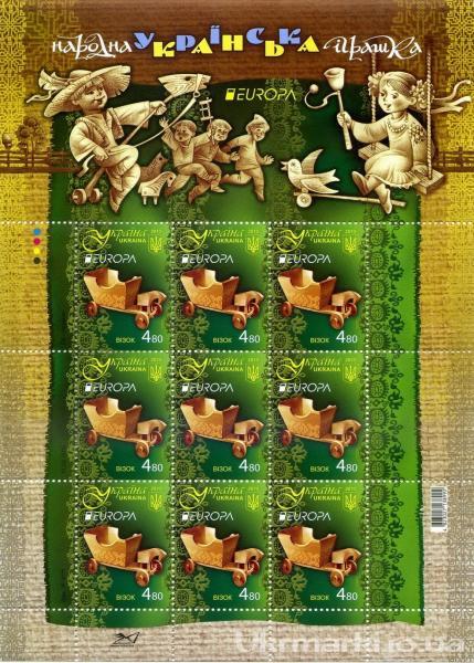 2015 № 1443 почтовый марочный лист «Тележка»
