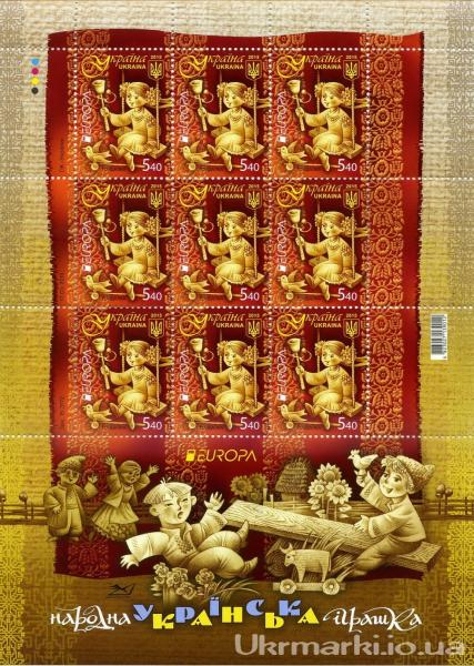 2015 № 1444 почтовый марочный лист «Качели»