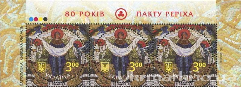 2015 № 1464 верхняя часть почтового листа « Покрова Богородицы » ( к 80-летию Пакта Рериха )