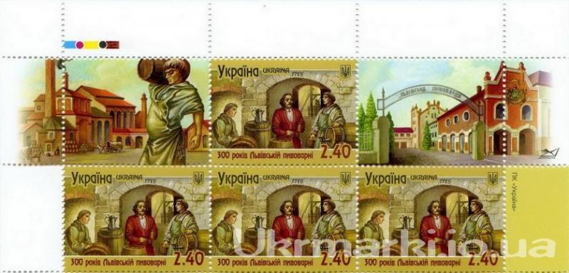 2015 № 1465 верхняя часть почтового листа «300 лет Львовской пивоварни»