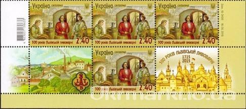 2015 № 1465 нижняя часть почтового листа «300 лет Львовской пивоварни»