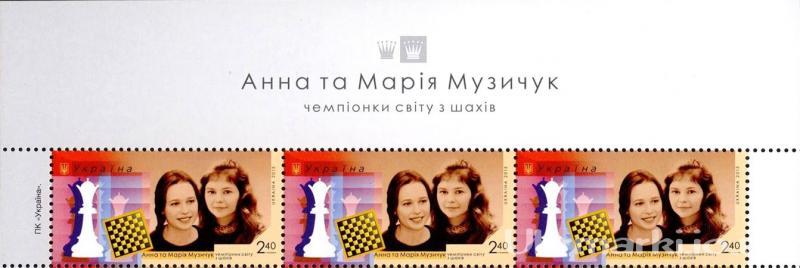 Фото Почтовые марки Украины, Почтовые марки Украины 2015 год 2015 № 1467 верхняя часть почтового листа «Анна и Мария Музычук - чемпионки мира по шахматам»