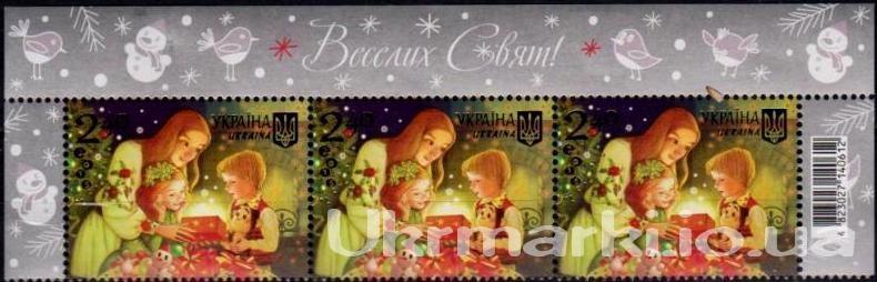2015 № 1479 верхняя часть почтового листа Веселых праздников !