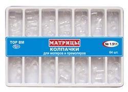 1.911 Матрицы-колпачки светопрозрачные
