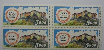 Фото Почтовые марки Украины, Почтовые марки Украины 1995 год 1995 № 73 квартблок почтовых марок 1100-летие Ужгороду