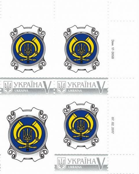 Фото Почтовые марки Украины, Почтовые марки Украины 2017 год 2017 угловой квартблок Собственная почтовая марка П - 20 Логотип Укрпочты