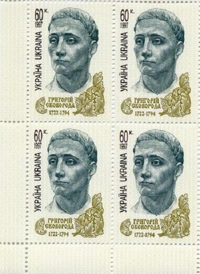 1997 № 175 угловой квартблок почтовых марок 275-летие философа Сковороды