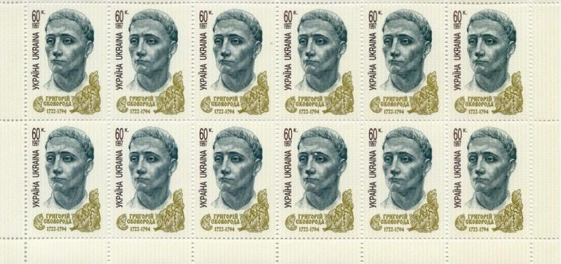 1997 № 175 нижняя часть листа почтовых марок 275-летие философа Сковороды