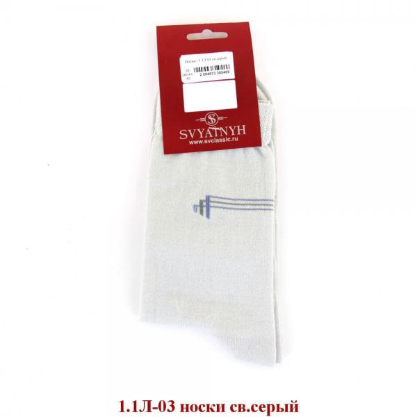 1.1Л-03 носки св.серый